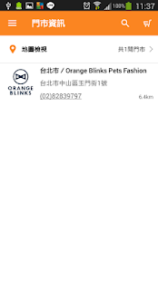 Orange Blinks- screenshot thumbnail