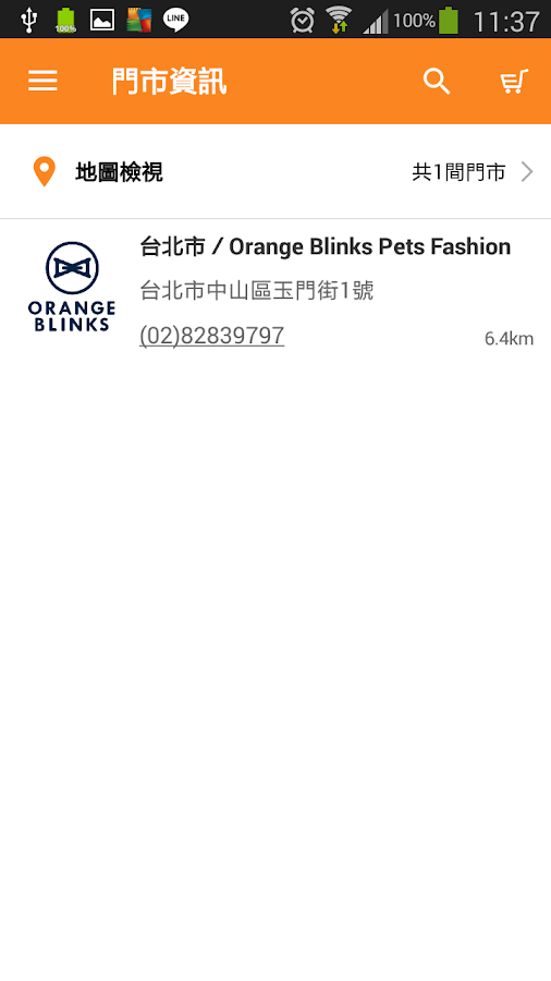 Orange Blinks- screenshot
