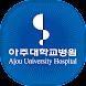 아주대학교병원 (고객용)  공식 모바일 어플리케이션