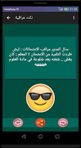 نكت عراقية screenshot 4