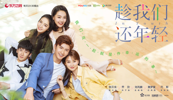 In Youth / While We Are Still Young China Drama