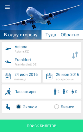TemTour - авиабилеты screenshot 1