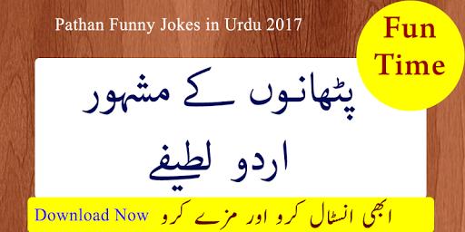 遊戲必備免費app推薦|Pathan Jokes線上免付費app下載|3C達人阿輝的APP