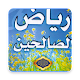 Riadus Salehin Arabic for PC-Windows 7,8,10 and Mac