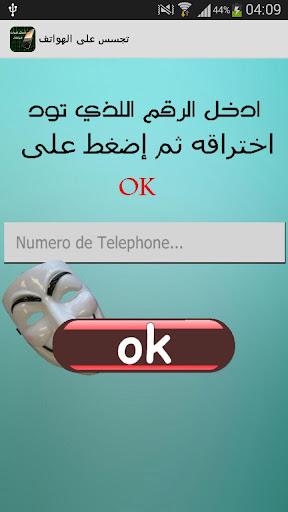 إختراق الهواتف المحمولة Prank