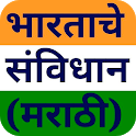 Constitution of India in Marathi - भारताचे संविधान icon