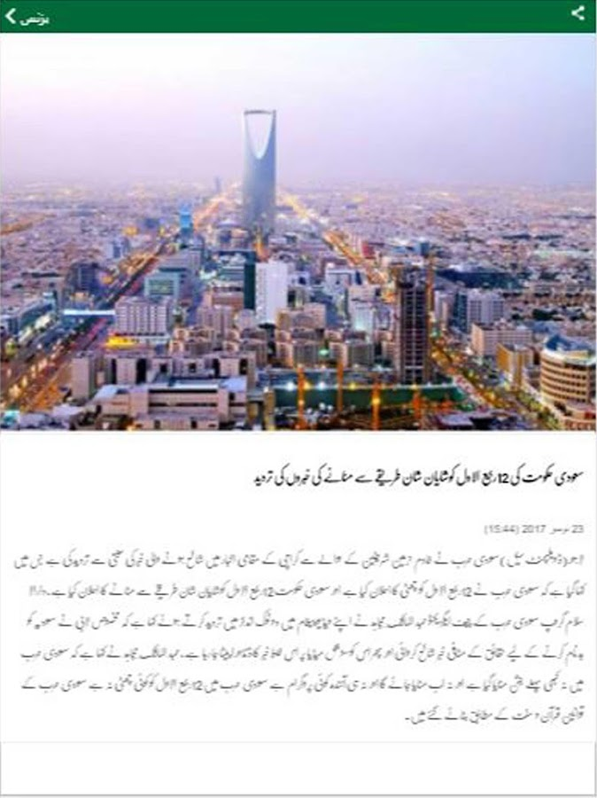Urdu News: Daily Pakistan Newspaper - Android Apps on ...