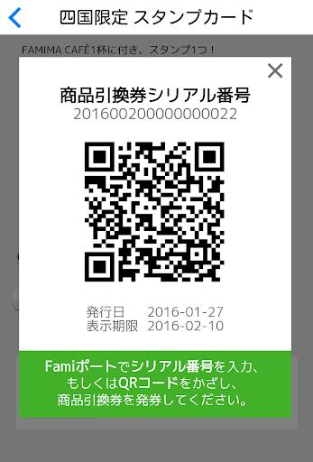 無料生活Appのファミリーマートスタンプカードアプリ|記事Game