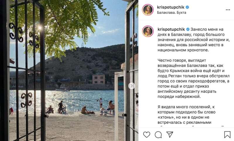 Кристина Потупчик в Крыму. Источник: соцсети