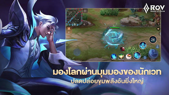 How to hack Garena RoV: Mobile MOBA for android free