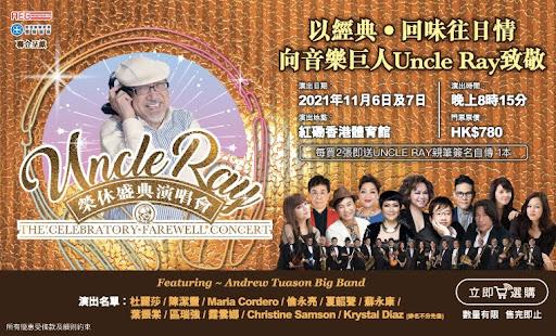 UNCLE RAY榮休盛典演唱會_760_460.jpg