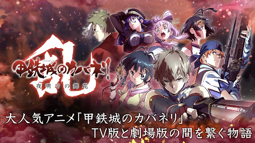 甲鉄城のカバネリ -乱- 1.4.1 screenshots 1