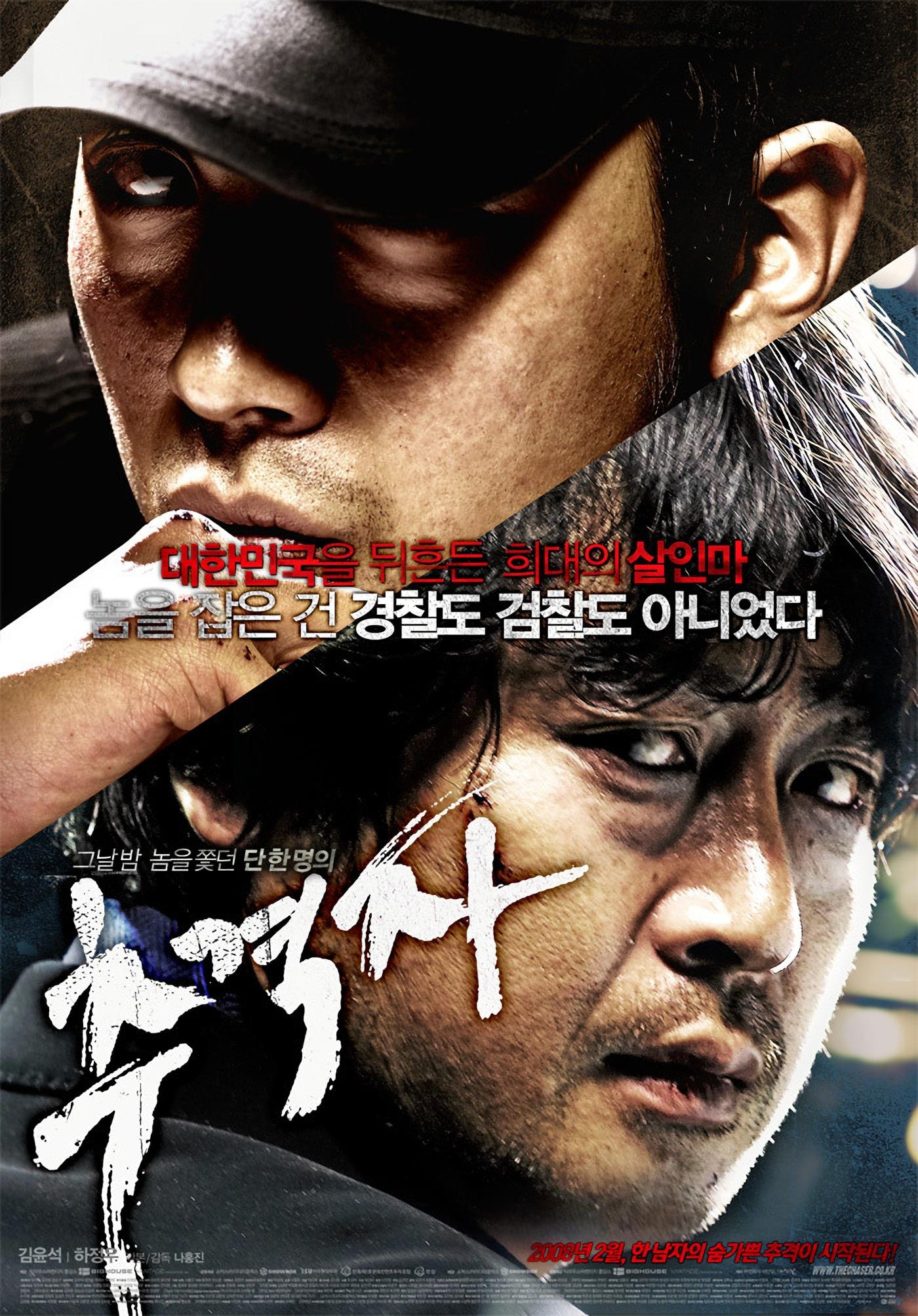 14 Korean Movies You Probably Didn't Know Were Based On True