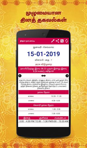 Tamil Calendar 2019 - Daily Rasipalan & Panchangam 4.7 gameplay | AndroidFC 2