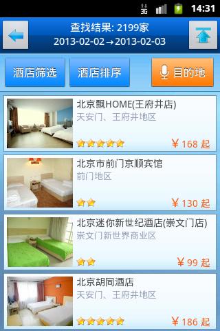 经济酒店 screenshot 2