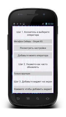 Остаток трафика - Мегабайты - screenshot
