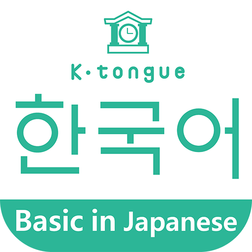 K-tongue in Japanese BIZ