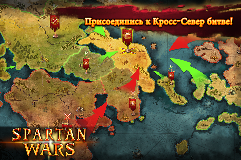 Войны Спарты – Империя Чести– скриншот