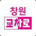 창원교차로 - 부동산, 구인구직, 중고차, 생활정보신문 icon