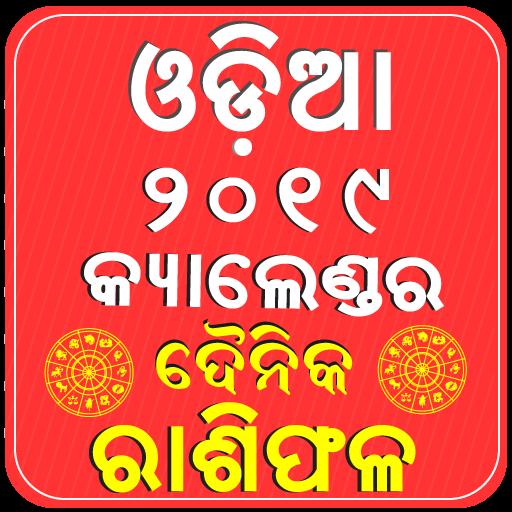 Odia Calendar 2019 & Rasiphala ଓଡ଼ିଆ
