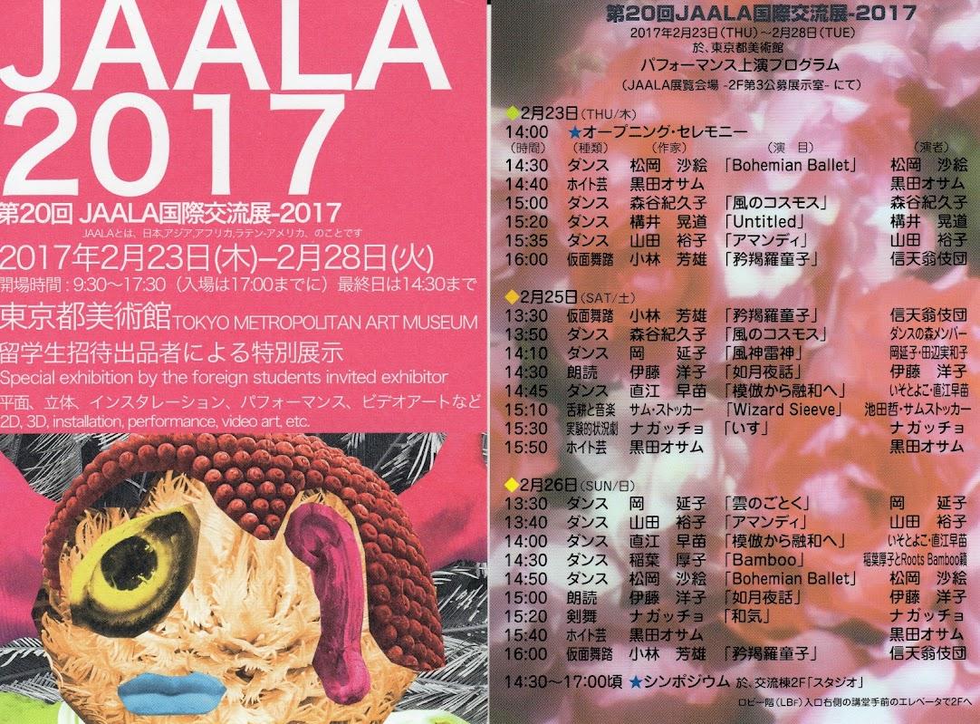 伊藤 洋子 も 美術展示 アンド パフォーマンス。[JAALA展 2015 - Kawasaki]。