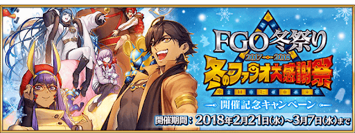 FGO冬祭り