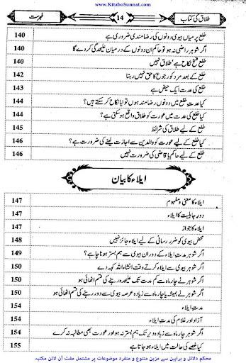 Talaq In Islam:Talaq Ka Anjam screenshot 6