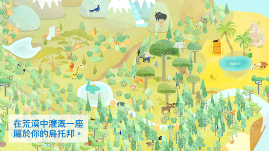 荒漠樂園 DESERTOPIA Screenshot