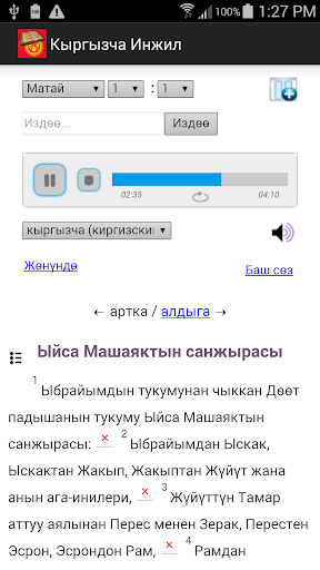 Кыргыз Инжил Ыйык Китеп