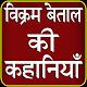 Download Vikram Betal ki Kahaniya For PC Windows and Mac 1.2