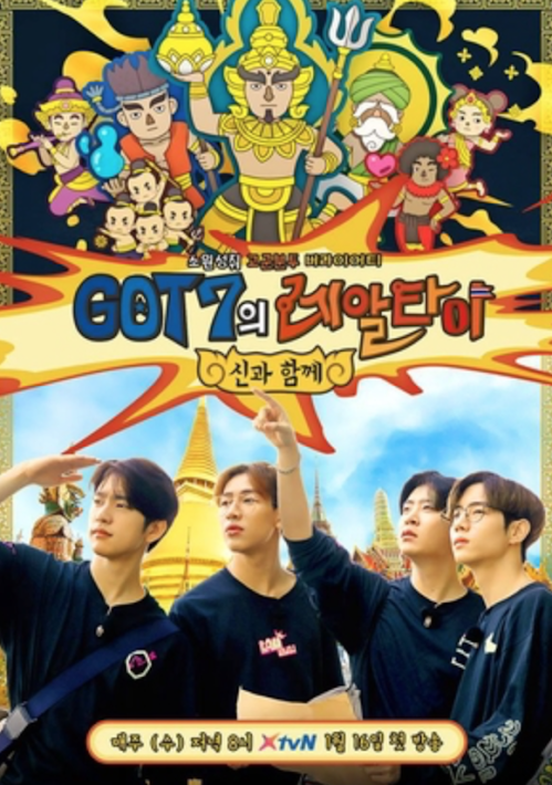 GOT7 Real Thai (2019)