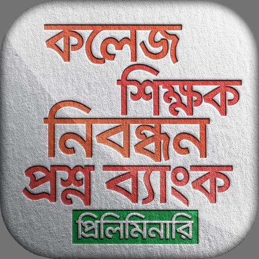 শিক্ষক নিবন্ধন প্রশ্ন ব্যাংক ntrca question bank