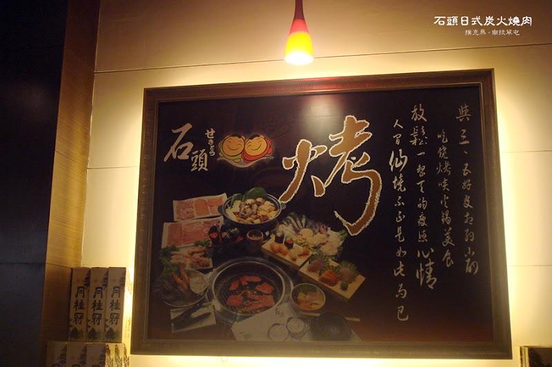 石頭日式炭火燒肉草屯店
