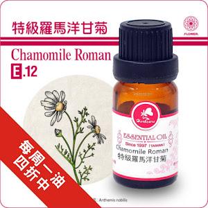 特級羅馬洋甘菊精油10mlRome Chamomile每周一油特價中