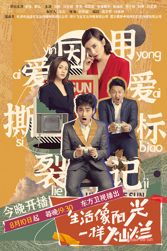 Under the Sun / The Love Book China Drama