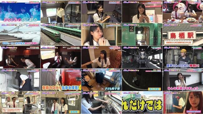 200126 (720p+1080i) STU48瀧野由美子の恋する青春48きっぷ2 ~すごいぞ九州!!新幹線からローカル線まで鉄道王国SP~ 拡大版