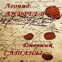 Дневник Сатаны Л.Андреев icon