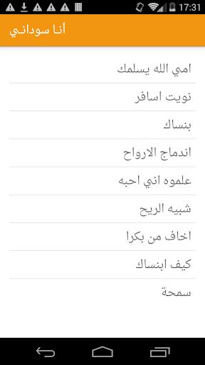 أنــــا ســودانــي screenshot 7