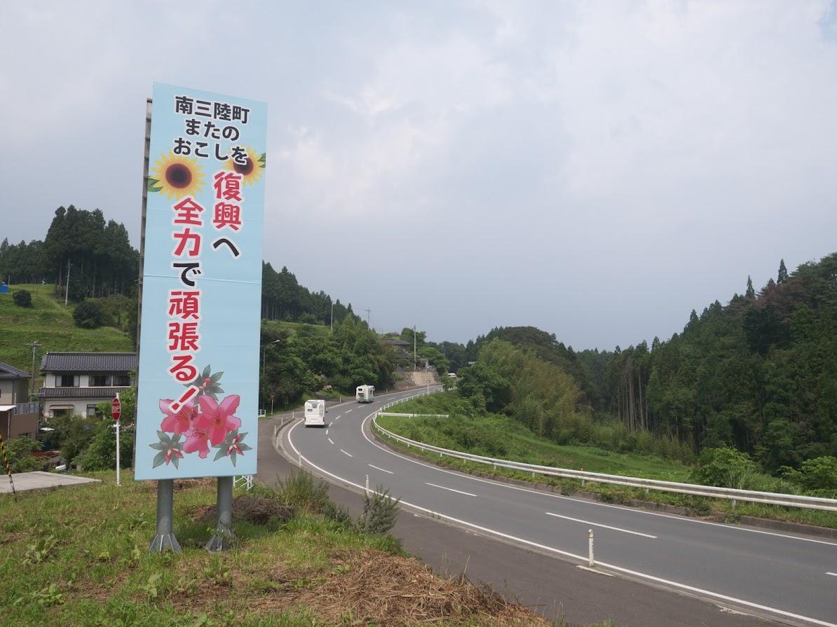 新「南三陸町またのおこしを」看板(国道45号・歌津草木沢)