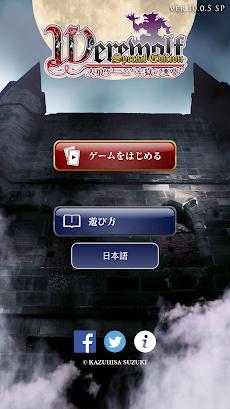 人狼ゲーム〜牢獄の悪夢〜スペシャル版のおすすめ画像1