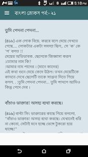 ১১০০টি বাংলা জোকস - náhled