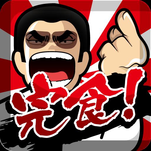 爆食の王 休閒 App LOGO-APP開箱王