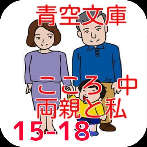 娱乐の青空文庫 両親と私15-18 こころ 中 夏目漱石 LOGO-記事Game