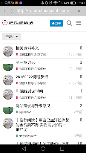 免費下載遊戲APP|清华量协 app開箱文|APP開箱王