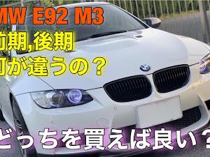 M3 クーペ WD40のカスタム事例画像 chikami@M3さんの2020年05月28日00:38の投稿