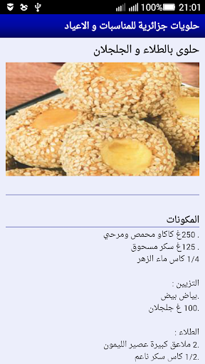 وصفات الحلويات الجزائرية 100