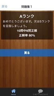 北山宏光クイズ apk screenshot 1