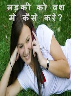 लड़की को वश मे कैसे करे-Hindi - náhled