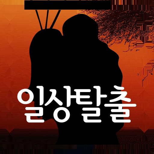 랜덤챗 일상탈출 - 그녀와의 새로운 경험~ 일탈