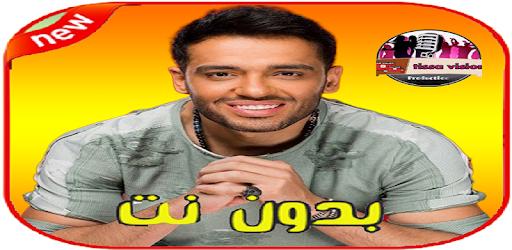 Ramy Gamal - 2019 اغاني رامي جمال بدون نت